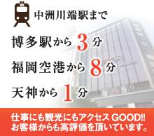 中洲川端駅まで博多駅から3分、福岡空港から8分、天神から1分